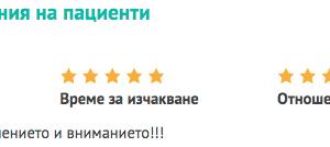 Д-р Ерхан Салиев, Зъболекар (Стоматолог), София | Супердок 2020-01-07 19-52-08