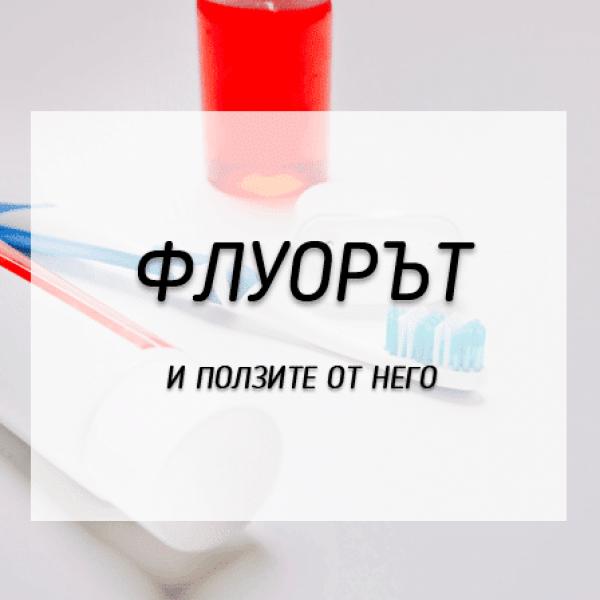 Ползите от флуора – има ли той място в ежедневната ни устна хигиена?