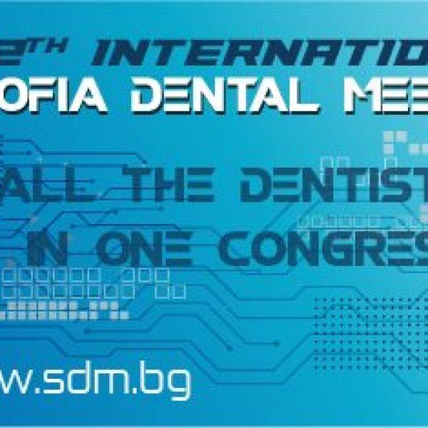 XII Интернационална годишна среща на денталните специалисти
