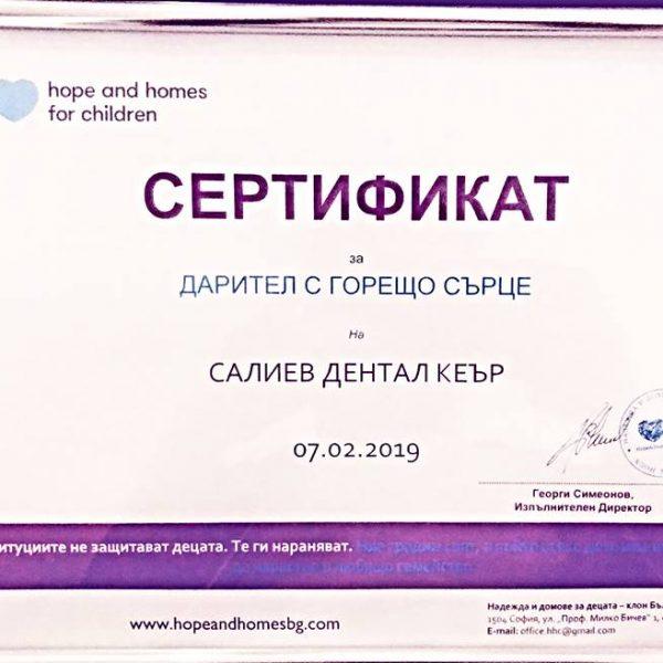 """""""Надежда и домове за децата – клон България"""""""