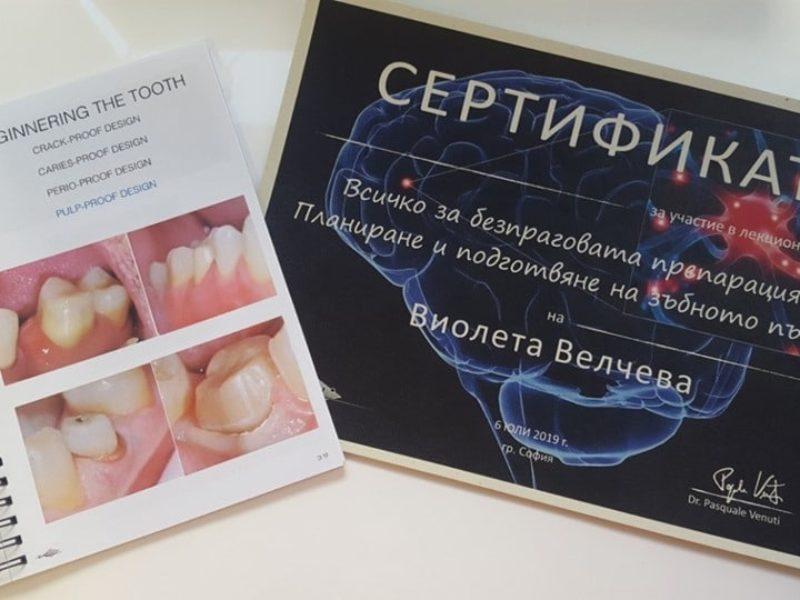 Планиране и подготвяне на зъбното пънче