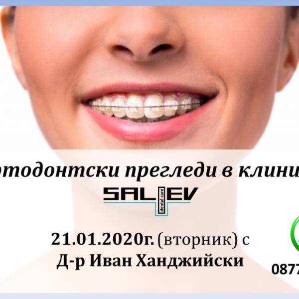 Ортодонтски консултации
