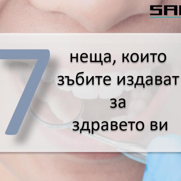 7 неща, които зъбите издават за здравето ви