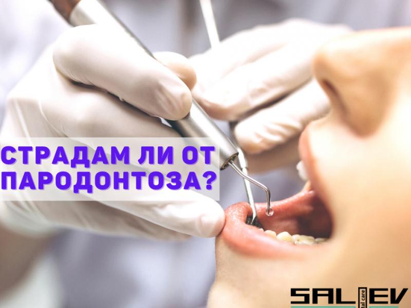 Saliev Dental Care пародонтоза
